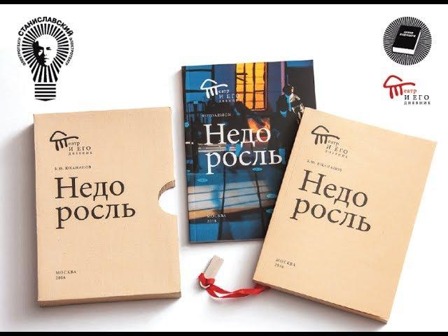 Презентация книги Бориса Юхананова «Недоросль».