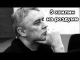 Лесь Подерв'янський - П'ять хвилин на роздуми