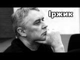 Лесь Подерв'янський - ржик (вонно-патротична п'са)