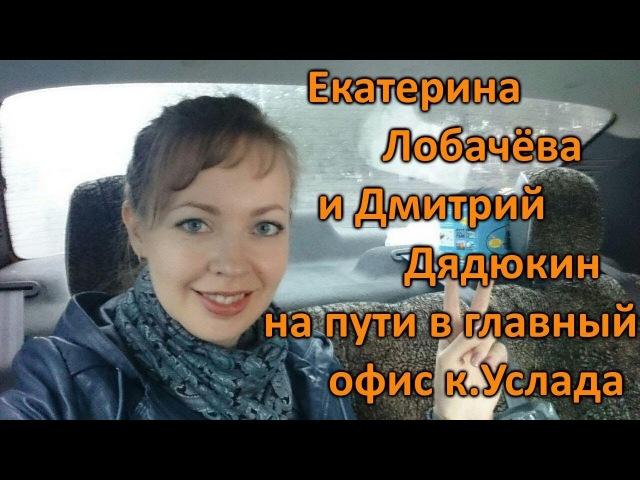 Асония для таксистов/Е.Лобачева и Д.Дядюкин на пути в главный офис к.Услада