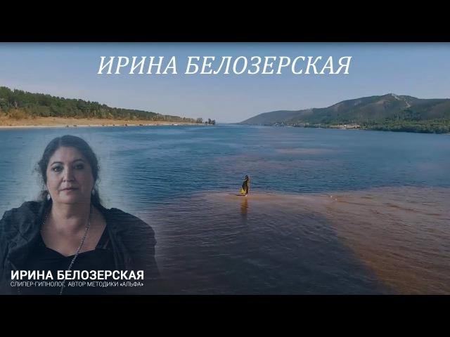 Ирина Белозерская черпает силы на Самарской Луке
