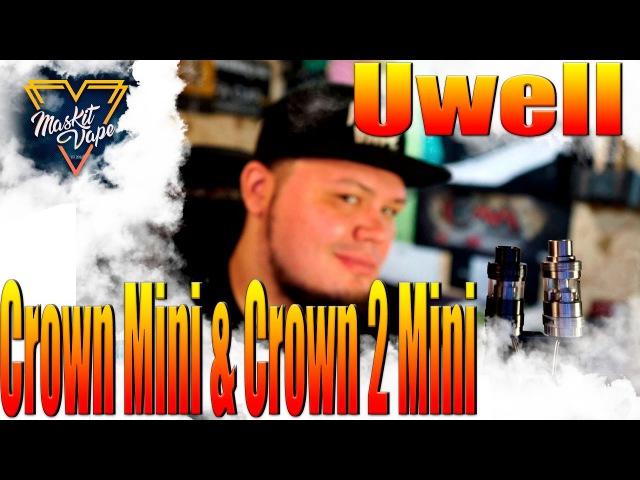 Crown Mini Crown 2 Mini by Uwell   Тоже но меньше..
