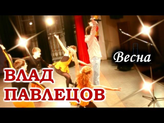 Влад ПАВЛЕЦОВ - Весна (ДК им. Ю.А.Гагарина, г. Пермь)