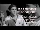 Владимир Высоцкий Всем делам моим на суше вопреки Увольнение на берег 1962 Clip Cu