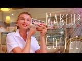 ЖЕНСКИЕ ХИТРОСТИ - макияж на ходу. в кафе. знакомство... (KatyaWORLD)