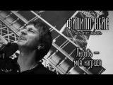 Филипп ВЕЙС - Любовь - моя награда (