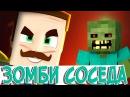 №348: ЗОМБИ СОСЕДА - ПРИВЕТ СОСЕД мод в МАЙКРАФТ(Hello Neighbora in Minecraft) в видео для детей:)  #HelloNeighbor #Minecraft #приветсосед #майнкрафт #helloneighborminecraft #приветсоседмайнкрафт