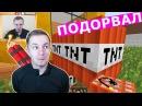 №344: ПОДОРВАЛ - ПРИВЕТ СОСЕД мод в МАЙКРАФТ(Hello Neighbora in Minecraft) в видео для детей:) #HelloNeighbor #Minecraft #приветсосед #майнкрафт #helloneighborminecraft #приветсоседмайнкрафт