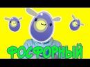 №351: SLIME RANCHER покорение Фосфорного слайма в Слайм Ранчере в видео для детей