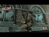 Fallout 3 (Прохождение)