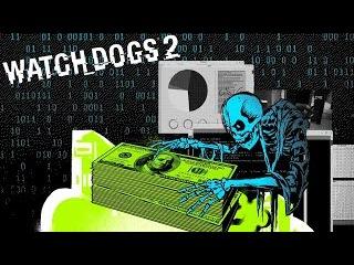 WATCH DOGS 2 - БОСС CTOS 2.0 (ВОТЧ ДОГС 2) 8