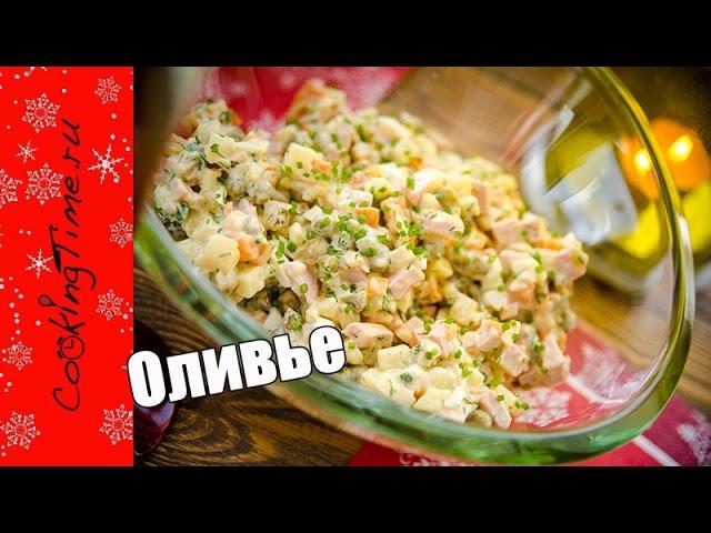 САЛАТ ОЛИВЬЕ - моя советская версия / новогоднее блюдо / простой новогодний рецепт