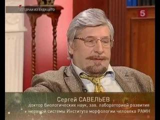 Сергей Савельев. Истории Из Будущего. Развитие мозга