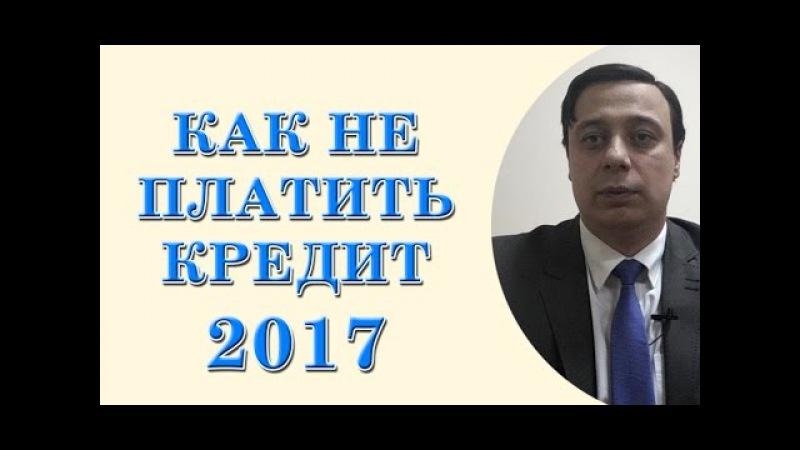 Как не платить кредит 2017 (консультация юриста Одесса, консультация адвоката Оде ...