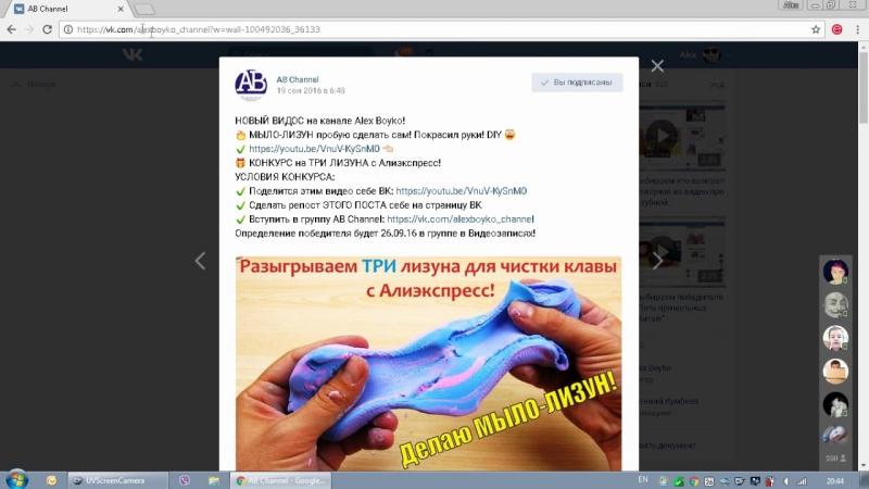 26.09.16_ Разыгрываем ТРИ лизуна из видео про Мыло Лизун!