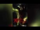30 дней ночи Прах к праху (2008) |