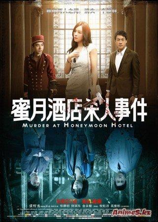 Убийство в отеле в Медовый месяц