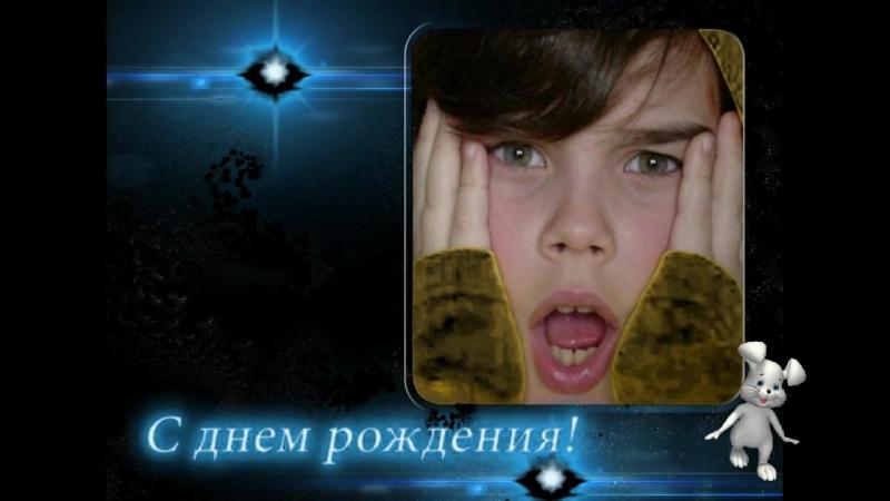 С ДНЁМ РОЖДЕНИЯ АРТЁМКА VG