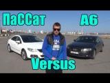 Volkswagen Passat CC 1.8 VS Audi A6 C6 3.0i quattro