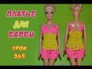❤Платье для Барби. Одежда из резинок. Как плести платье из резинок в видеоуроке №265❤
