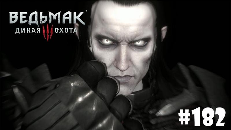 Ведьмак 3: Дикая Охота (Witcher 3). Подробное прохождение 182 - Сквозь время и пространство