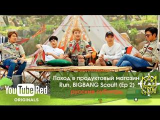 BIGBANG GOES TO THE GROCERY STORE - Run, BIGBANG Scout! (Ep 2) рус. суб.