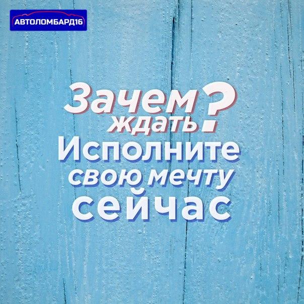 О чем мечтаете Вы? www.autolombard16.ru Тел. +7 (843) 297-84-77 😉