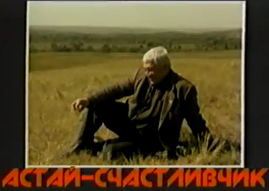 Астай-счастливчик, или Портрет профессора крупным планом (ГТРК Ре...