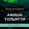 Тольятти: научно-популярная афиша