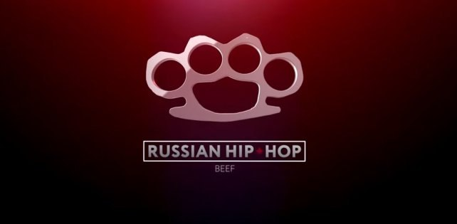RUSSIAN HIP-HOP BEEF (2017)