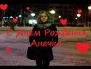 С Днём рождения, Анечка