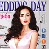 Wedding Day - журнал о подготовке к свадьбе