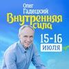 Олег Гадецкий. Тренинг «Внутренняя сила» Ижевск