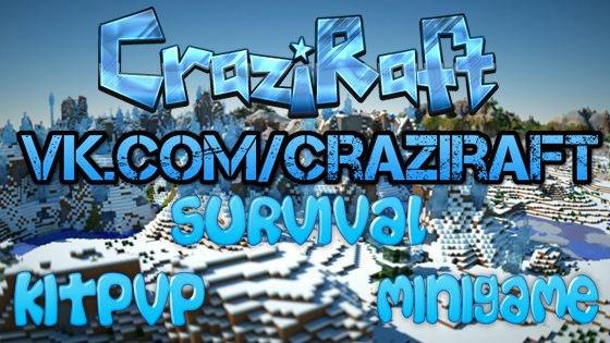 Предоставляю к вашему вниманию сервер CRAZIRAFT