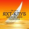 Яхт-клуб Московского Политеха