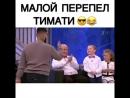 Малой перепел Тимати АВТОР ЖЖОТ 2017