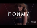 Лирик-видео Девочка