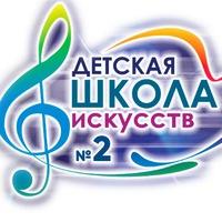 Логотип ДШИ №2