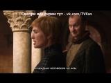 ИГРА ПРЕСТОЛОВ 7 сезон - 4 серия. АНОНС. (эфир 07.08.2017) Game of Thrones. Промо. season