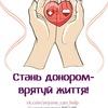 """Проект: """"Допомогти може кожен""""! Донорство крові."""
