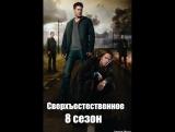сверхъестественное 8 сезон (15,16.17.18......23 серии)