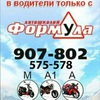 Автошкола Формула Ижевск