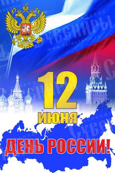 Турнир по стритболу, посвящённый Дню России