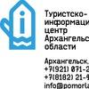 Туризм в Архангельской области. Открытый север.