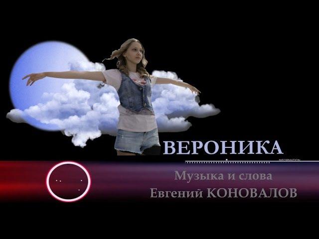 Евгений КОНОВАЛОВ - Вероника NEW 2017