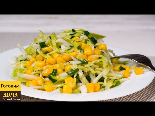 Необычайно вкусный салат из капусты   Фитнес салат ✧ ГОТОВИМ ДОМА с Оксаной Пашко