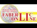 Присоединяйтесь к международному интернет проекту Faberlic Online