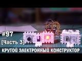 Электронный конструктор ЙОДО - управляем светом и звуком при помощи датчиков