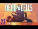 Прохождение Dead Cells 23