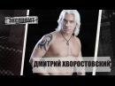 Жизнь и опера в интервью Дмитрия Хворостовского. Экспромт Dukascopy